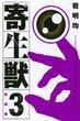 寄生獣 3 新装版 (KCDX)(KCデラックス)