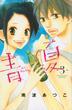 青夏 3 (別冊フレンド)(別冊フレンドKC)