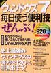 ウィンドウズ7毎日使う便利技「ぜんぶ」! 最終版(TJ MOOK)