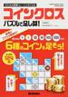 コインクロス パズルで足し算! ロジカル思考トレーニングパズル(学研MOOK)