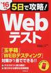 5日で攻略!Webテスト '16年版