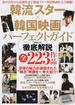 韓流スター×韓国映画パーフェクトガイド 徹底解説全223作品 名作から最新作まで韓流スター出演映画を完全網羅!