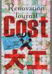 リノベーション・ジャーナル vol.4 〈大工造作〉バリューアップ講座