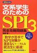 文系学生のためのSPI3完全攻略問題集 2016年度版