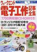 ウィークエンド電子工作記事全集 月刊トランジスタ技術10年分(2001−2010)から集大成