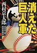 消えた巨人軍(中公文庫)