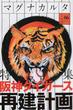 マグナカルタ Vol.06(2014SUMMER) 特集阪神タイガース再建計画