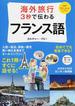 海外旅行3秒で伝わるフランス語 音声ダウンロード付