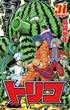 トリコ 31 (ジャンプ・コミックス)(ジャンプコミックス)