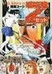 Z〜ゼット〜(NICHIBUN COMICS) 3巻セット(NICHIBUN COMICS)
