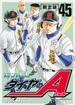 DVD付き ダイヤのA 限定版 45