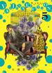 VANILLA FICTION 5 (ゲッサン少年サンデーコミックススペシャル)(ゲッサン少年サンデーコミックス)
