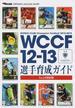 WCCF 12−13選手育成ガイド