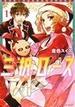 三択ロース(MFコミックス) 2巻セット(MFコミックス)