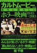 カルトムービー本当に恐ろしいホラー映画 1945→2013