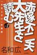 赤塚不二夫大先生を読む 2巻セット