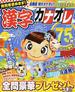 漢字カナオレ75問 VOL.2(MS MOOK)