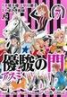 優駿の門アスミ 7 (プレイコミック・シリーズ)