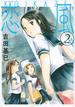 恋風 2 新装版 (KCDX)