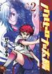 バルセロナの太陽 NO.2 (ヤングジャンプ・コミックス)(ヤングジャンプコミックス)