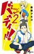 バディ!!! 2 (少年サンデーコミックス)(少年サンデーコミックス)