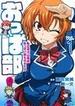 おっぱ部! Vol.1 私立双子山高校おっぱい部ものがたり (EDGESTAR COMICS)