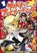 サイドキック☆ファイティングルール 1 (HCヒーローズコミックス)