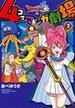 ドラゴンクエストⅩオンライン4コママンガ劇場 2 (ヤングガンガンコミックス)(ヤングガンガンコミックス)
