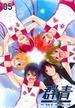 群青 05 (ビッグガンガンコミックス)