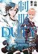制服DUTY 3 (ヤングガンガンコミックス)(ヤングガンガンコミックス)
