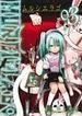 MURCIÉLAGO 3 (ヤングガンガンコミックス)(ヤングガンガンコミックス)