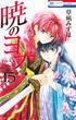 暁のヨナ 15 (花とゆめCOMICS)(花とゆめコミックス)