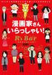漫画家さんいらっしゃい!R's Bar~漫画家の集まる店(ジェッツコミックス)