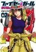 ファイヤー・ガール 2 (芳文社コミックス)(芳文社コミックス)