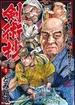 剣術抄 1(SPコミックス)