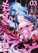 もうすぐ死ぬひと 03 (メテオCOMICS)(メテオコミックス)