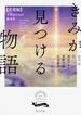 きみが見つける物語 十代のための新名作 恋愛編(角川文庫)