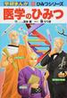 医学のひみつ (学研まんが新ひみつシリーズ)