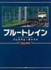 ブルートレイン プレミアム・ボックス 豪華完全保存版!