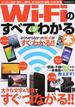 Wi‐Fiのすべてがわかる本 大きな文字と写真でわかりやすい!!(OAK MOOK)