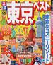 るるぶ東京ベスト '15