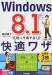 Windows 8.1知って得する!快適ワザ 仕事が3倍速くなる!