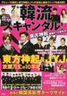 ザ・韓流スキャンダル! 東方神起激動の10周年号(TJ MOOK)