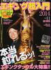 エギング超入門 Vol.11(2014) 特集本当に釣れるッ!エギングタックル大特集!!(CHIKYU-MARU MOOK)
