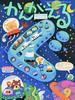 チャイルドブック・がくしゅう版かんがえる 2014-9