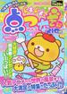 ドキドキ♥点つなぎ VOL.5(EIWA MOOK)
