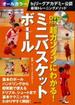 DVD付きで超カンタンにわかる!ミニバスケットボール bjリーグアカデミー公認最強トレーニングメソッド
