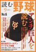 読む野球 9回勝負 No.6 アンチ巨人を読む(主婦の友生活シリーズ)