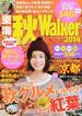 東海秋Walker 2014(ウォーカームック)