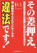 その差押え、違法です! 鳥取県児童手当差押え事件判決を活かす 税・保険料のとりたてにルールを